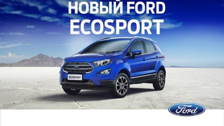 «ФЦ-Редут» открывает предзаказ на новый Ford EcoSport