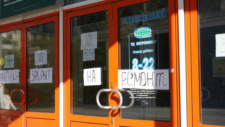 Ремонт — почти капитальный: магазин «Метрополис» на улице Савельева в Кургане закрыли