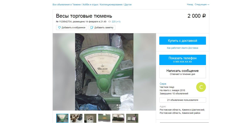 Подобных объявлений не так много, а владельцы весов живут по всей России.