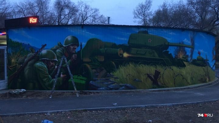 «Помогали студенты и мамочки с детьми»: Челябинску подарят на 9 Мая граффити длиной 40 метров