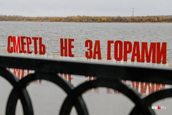 Художник заменил буквы арт-объекта ночью 11 октября