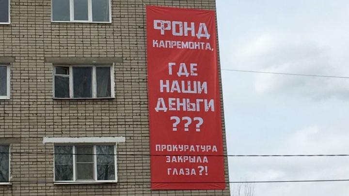 «Скоро с вилами люди выйдут!»: ярославцы повесили на многоэтажку огромный плакат-претензию