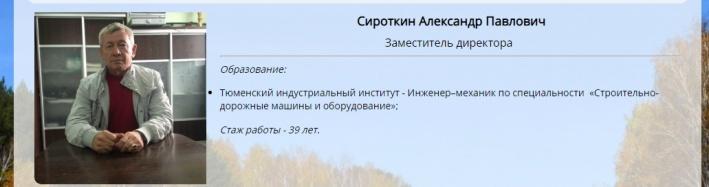 Скриншот с сайта строительной компании