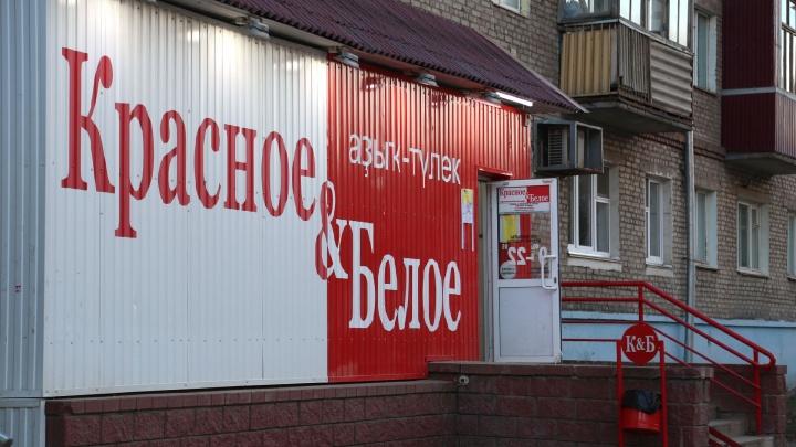 Мэр Уфы потребовал разобраться с профнастилом на магазинах«Красное&Белое» и «Магнит»