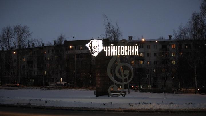 В Чайковском пропала девятилетняя девочка