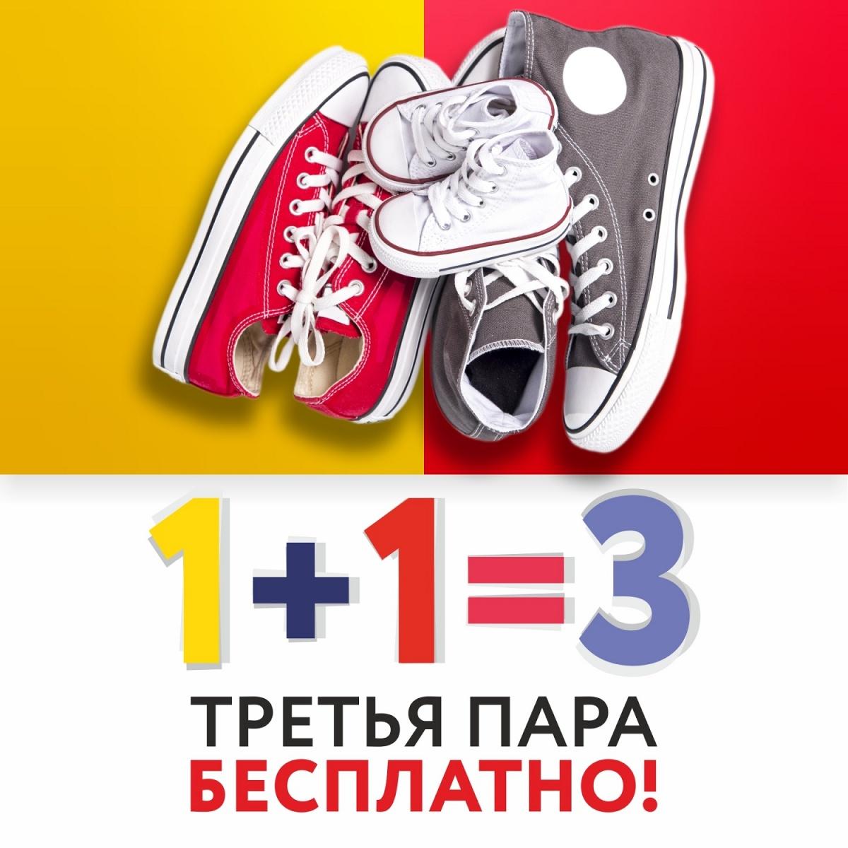 У новосибирцев появился шанс запастись обувью: сеть магазинов не берет денег за третью пару