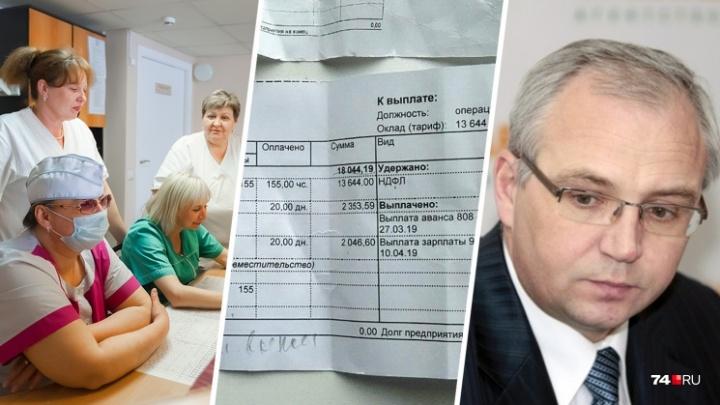Налечили с зарплатой: главврачу челябинской больницы грозит крупный штраф за неверные начисления