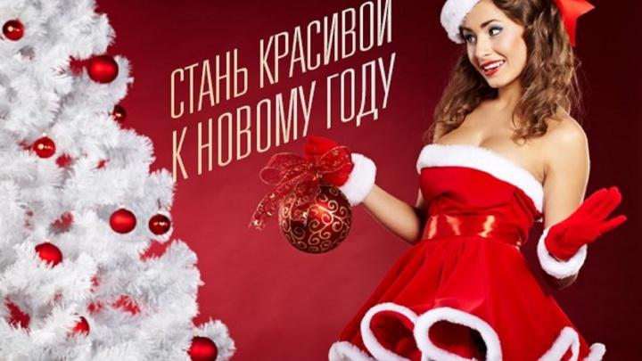 В Новосибирске началась распродажа абонементов для похудения и борьбы с целлюлитом