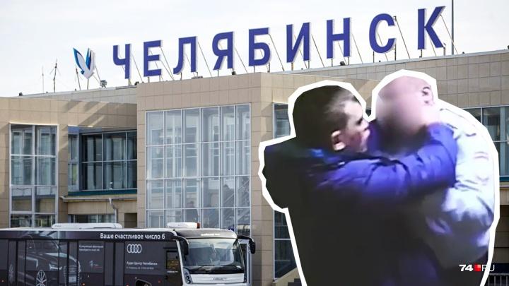 Нападение туриста на полицейского в челябинском аэропорту попало на видео