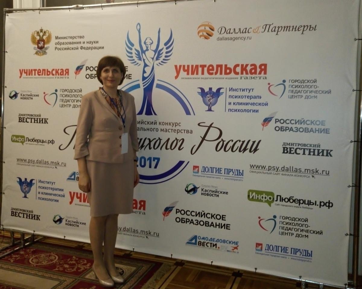 Ольга Кондренко стала лауреатом конкурса«Педагог-психолог России – 2017».