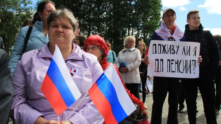 Архангельская оппозиция собирается отметить день выборов митингом против пенсионной реформы