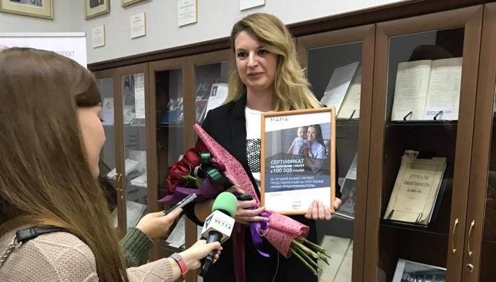 Пермячка победила в конкурсе «Мама-предприниматель» с проектом школы эстетики для подростков