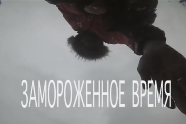Документальный фильм красноярских режиссёров восхищает комиссии международных кинофестивалей