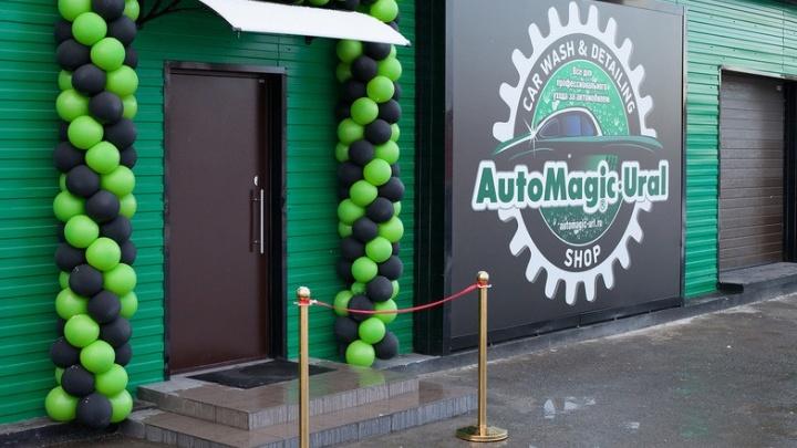 В Екатеринбурге открылся новый современный комплекс по уходу за автомобилями AutoMagic Ural