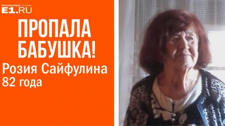 В Екатеринбурге пропала 82-летняя бабушка, страдающая потерей памяти