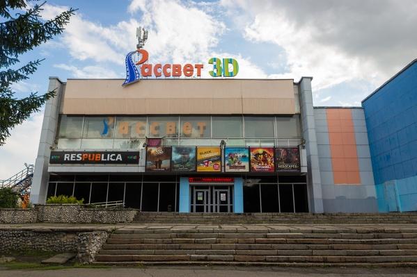Кинотеатр «Рассвет» прекратил работу 21 января — его владельцы съехали из здания, потому что их не устроили предложенные муниципалитетом условия аренды