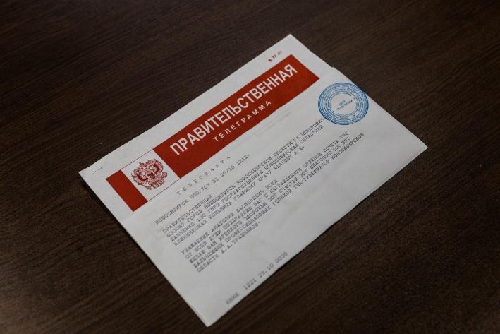 Так выглядит правительственная телеграмма, в которой говорится о награде, но врачи узнали о ней от знакомых и коллег и из новости на НГС
