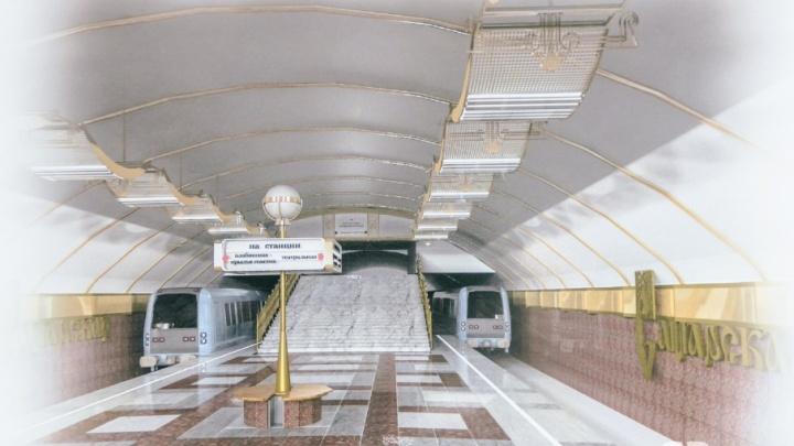 Проект станции метро «Самарская» обойдётся бюджету в 178 миллионов рублей