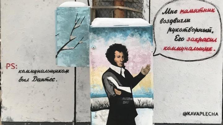 Совершил возмездие: в Челябинске неизвестный расписал будку с Пушкиным, закрашенную коммунальщиками