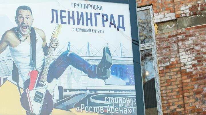Представители «Ростов Арены» опровергли отмену концерта Шнурова
