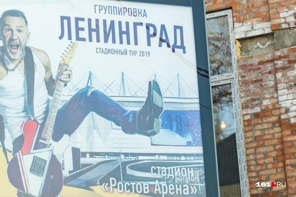 Сергей Шнуров приедет в Ростов в рамках «Стадионного тура»