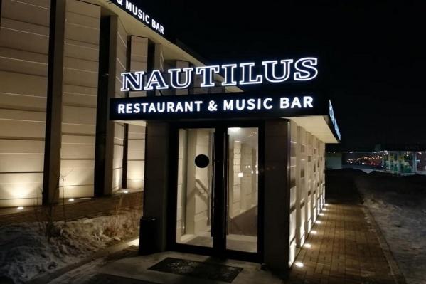 Наутилус клуб ночной работа в ночных клубах москвы вакансии охрана
