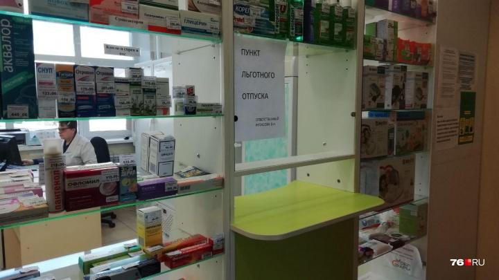 «На нас всем наплевать»: в Ярославской области льготников отправляют за лекарствами в другой город