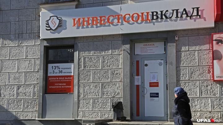 В Башкирии около тысячи человек отдали в кооператив почти полмиллиарда рублей, а он закрылся