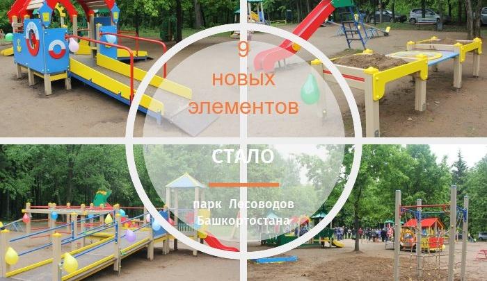 В парке Лесоводов Башкирии открылась инклюзивная детская площадка