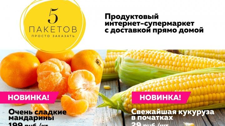 В Новосибирске появились мандарины и свежая кукуруза