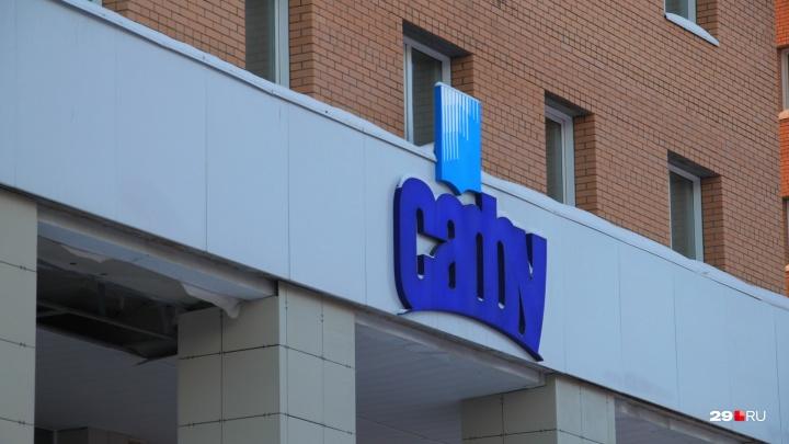 Заплатить по долгам: «Архэнергосбыт»подал к САФУ иски на 8,6 миллиона рублей
