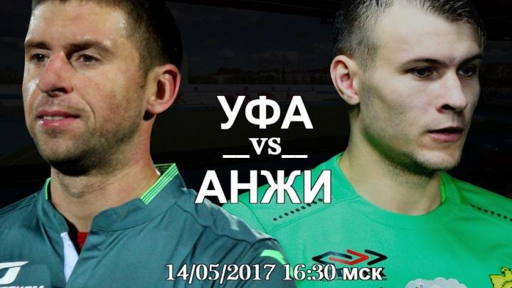 ФК «Уфа» на домашнем стадионе сразится с «Анжи»