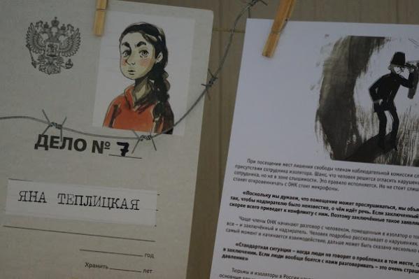 «Протест в России — это не только мужская прерогатива. Женщины отстаивают гражданские права и свободы и приближают страну к светлому будущему», — говорит Юлия