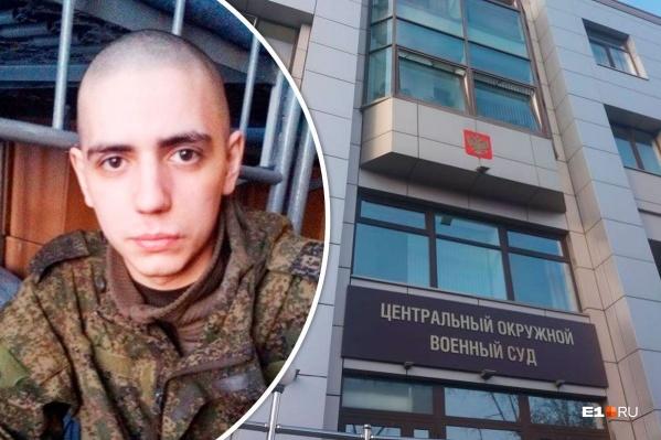 Дело Артема Пахотина сегодня рассматривали в Центральном окружном военном суде
