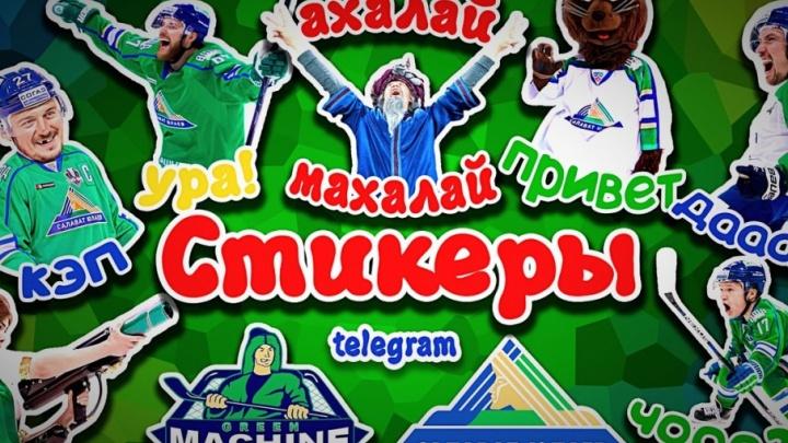 В популярном мессенджере появились стикеры с игроками ХК «Салават Юлаев»