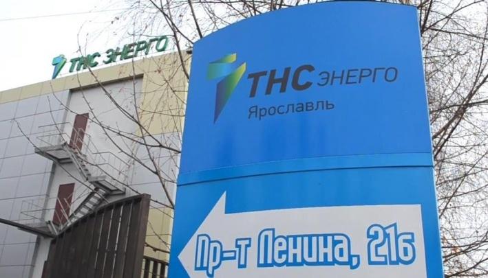 «ТНС энерго Ярославль» уведомило 36 000 потребителей о наличии задолженности за электроэнергию