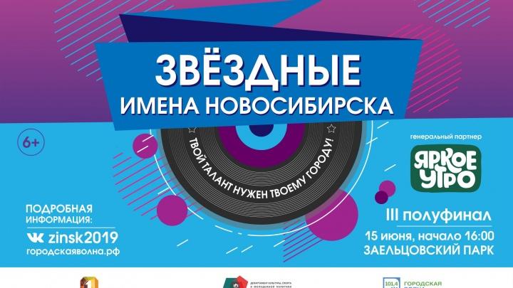 Третий отборочный тур конкурса «Звёздные имена Новосибирска – 2019» пройдет 15 июня
