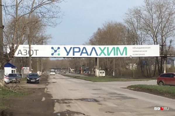 ЧП произошло в филиале «Азот» предприятия «Уралхим»