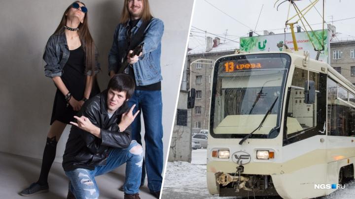 Музыканты из Новосибирска выпустили альбом о трамвае №13, бабушке-байкере и ржавом мангале