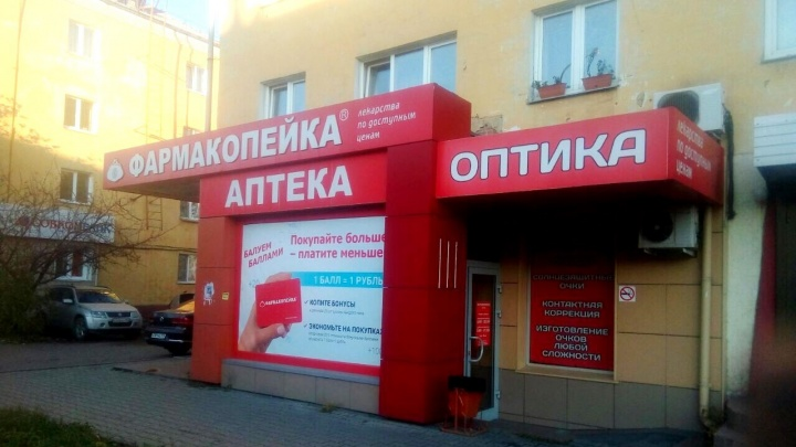 Красноярские аптеки снизили цены