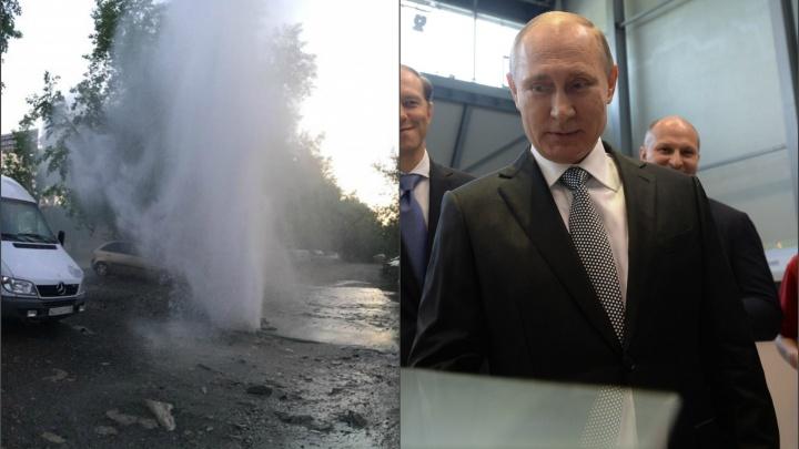 Из-за приезда Путина в Екатеринбурге июльские опрессовки перенесли на июнь