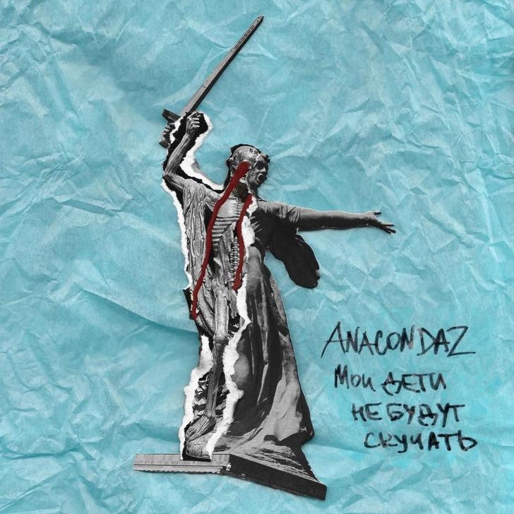Неоднозначно в начале декабря волгоградцы отреагировали на обложку альбома группы Anacondaz