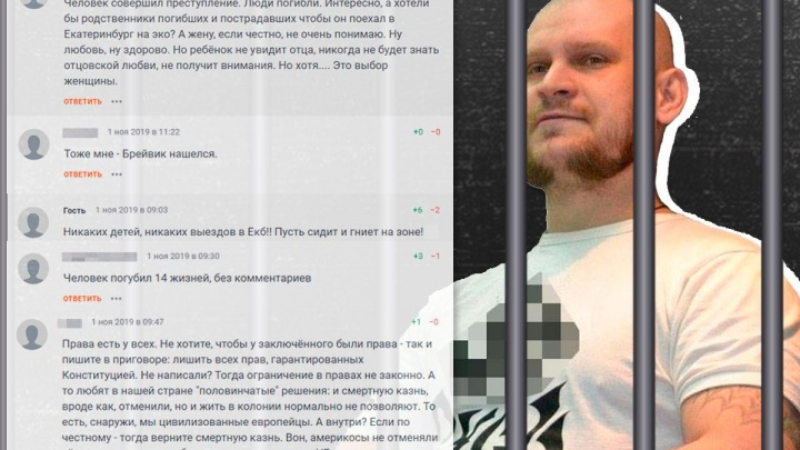 «Как же права тех, кого он убил?»: читатели E1.RU — о террористе, который собирается на Урал для ЭКО