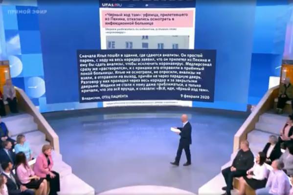 В эфире Первого канала редакцию UFA1.RU обвинили в «использовании всеобщей тревоги»