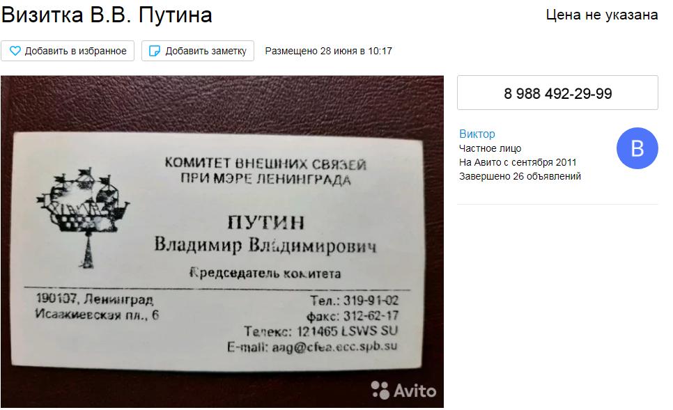 На визитке видны все телефоны и почта Путина