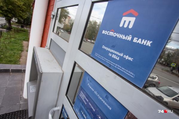 Челябинка обратилась в банк «Восточный» на улице Воровского, 11