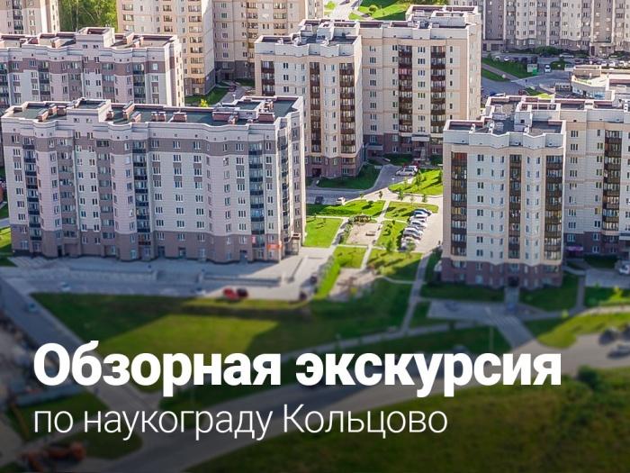 По наукограду Кольцову проведутобзорную экскурсию