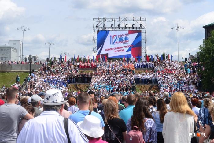 Самое массовое караоке в истории Екатеринбурга