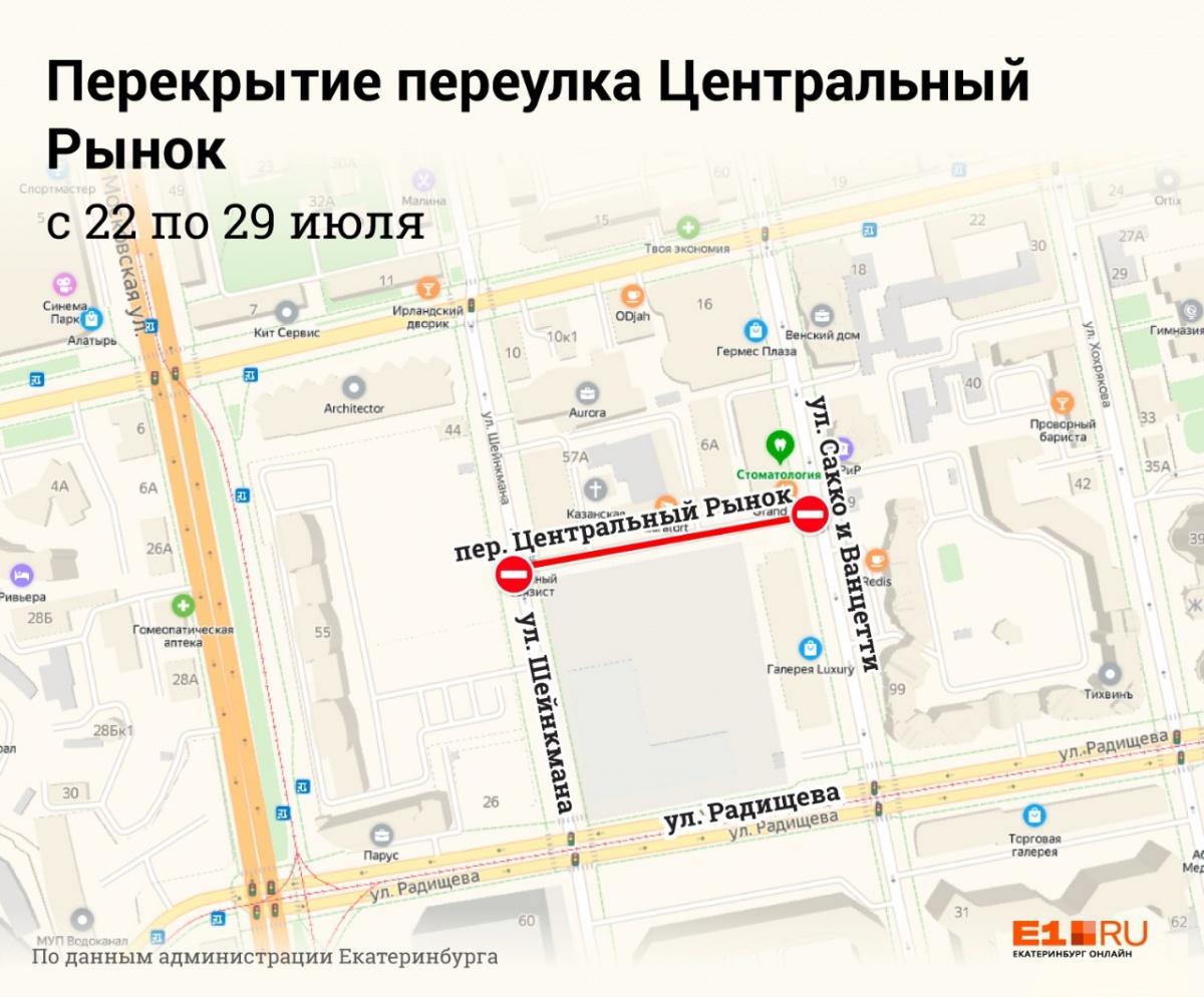 В центре Екатеринбурга из-за прокладки труб закроют для движения две улицы