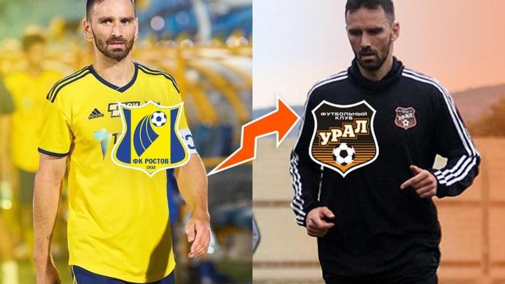 Собирает польскую диаспору? «Урал» бесплатно получил экс-игрока «Ростова»